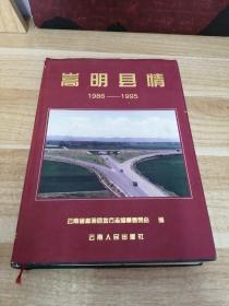 《崇明县情  1986——1995》 新d3