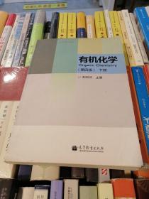 有机化学(第四版)下册,胡宏纹主编