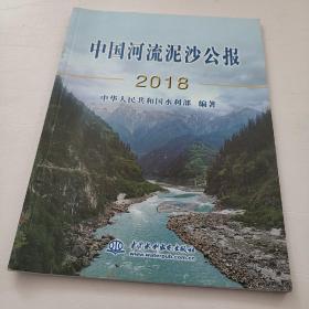 2018中国河流泥沙公报