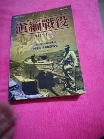 滇缅战役(1942-1945)