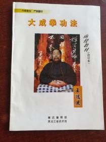 大成拳功法函授教材(合订本)