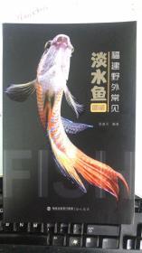 福建野外常见淡水鱼图鉴
