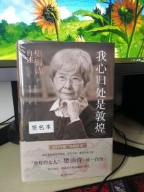 我心归处是敦煌   樊锦诗先生亲笔签名本  全新