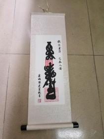 原装原裱保真中国道教协会副会长陈莲笙灵符《宅泰人安》