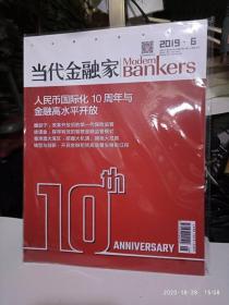 当代金融家2019年第6期(未开封)