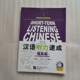 汉语听力速成(提高篇)(第2版)【附光盘】