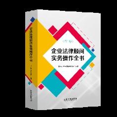 企业法律顾问实务操作全书【第三版】