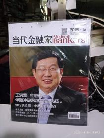 当代金融家2019年第5期(未开封)