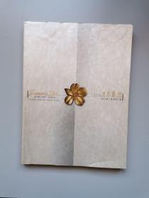 十九世纪日本艺术 东京国立博物馆珍藏