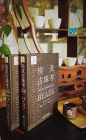 钤夏鼐印 译者颜海英签名《埃及古珠考》(两册签名钤印。精装全二册)