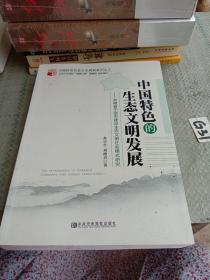 中国特色的生态文明发展