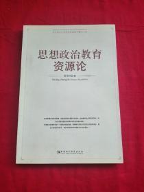 思想政治教育资源论(华中师范大学思想政治教育博士文库)