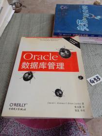 Oracle数据库管理