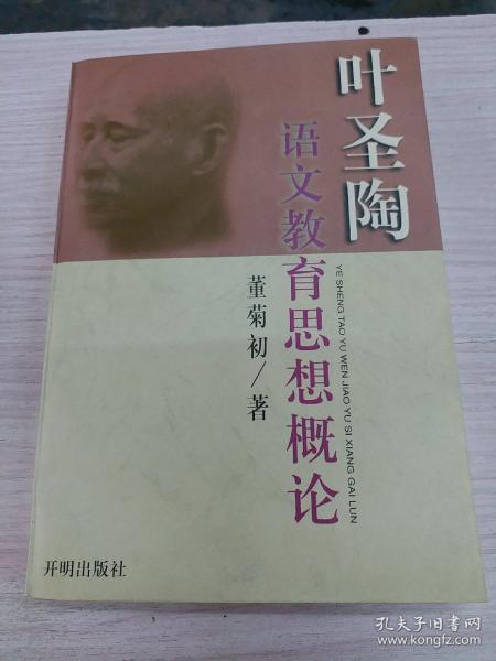叶圣陶语文教育思想概论
