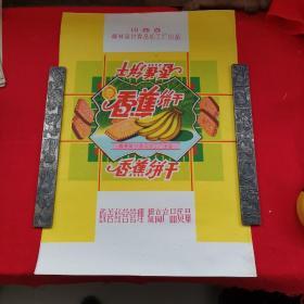 香蕉饼干商标(柳林县付食品加工出品)