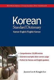 KoreanStandardDictionary