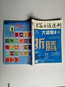 长篇小说选刊 2008 6