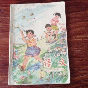 语文(全日制十年制学校小学课本)第六册