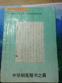中华钢笔楷书之最