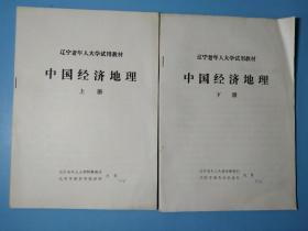 辽宁老年人大学试用教材,中国经济地理
