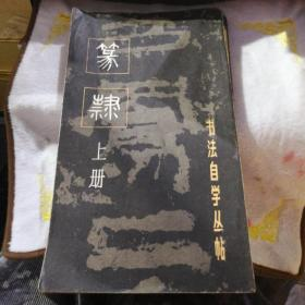书法自学丛帖 篆隶 (上,书后皮有印章)