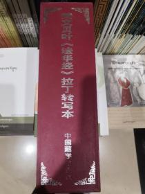 梵文《法华经》拉丁转写本及藏汉译文合璧版