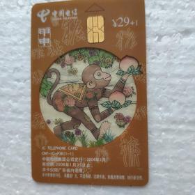 中国电信磁卡甲申猴