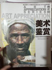 《经全国中小学教材审定委员会2005年初审通过 美术 美术鉴赏(选修)》
