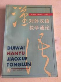 对外汉语教学通论