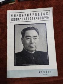 《解放军画报  增刊》1976年