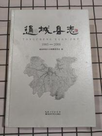 通城县志 1983-2006