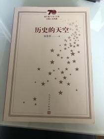 徐贵祥(茅盾文学奖得主)签名钤印题词《历史的天空》》,一版一印