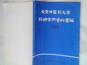 北京中医药大学 科研学术 资料汇编1994