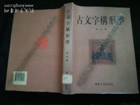 古文字构形学 16开精装一版一印