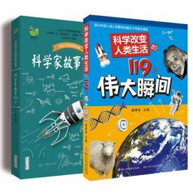叶永烈讲述 科学家故事100个(彩插珍藏版)+科学改变人类生活的119个伟大瞬间  6-9-10-12岁儿童故事书 小学生课外阅读书籍正版