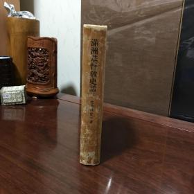 G-0480【日文文献】满洲基督教史话