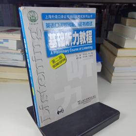 上海外语口译证书培训与考试系列丛书 英语口译基础能力证书考试 基础听力教程(第2版)