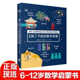 DK了不起的数学思维憨爸推荐中小学生启蒙参透根本知识趣味课外书
