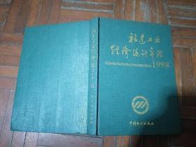 福建工业经济统计年鉴 1998