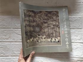 中国当代著名书画家作品集