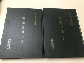 茶叶全书(上下册)