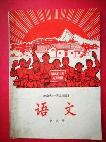 (湖南省小学试用课本)语文(第八册)(1969年6月)(极富大文革特色,每页均有毛语录)