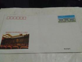 纪念最高人民法院建院五十五周年纪念封