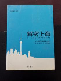 解密上海 大上海再度崛起之谜