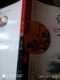 九年义务教育三年制初级中学教科书  语文第一册