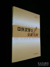 中外文学的交流互润