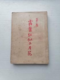 存世量很少见的民国三十五年著名作家茅盾一版一印小说《霜叶红似二月花》。