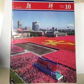 朝鲜2018-10