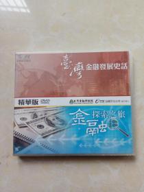 台湾金融发展史话(DVD)