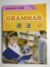 BEST ENGLISH 决胜英语语法1  学生用书+练习册 专为小学高年级和初中学生编写 英语语法教材